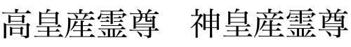 takami_kami