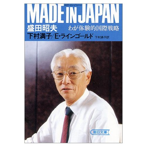 MADE IN JAPAN_